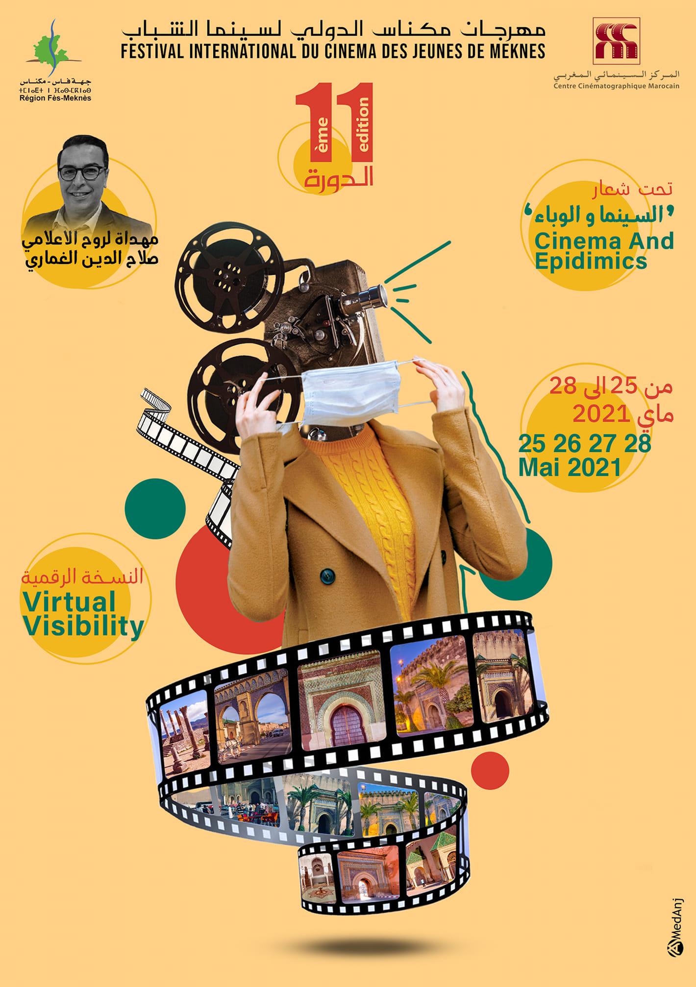 مهرجان مكناس السينمائي