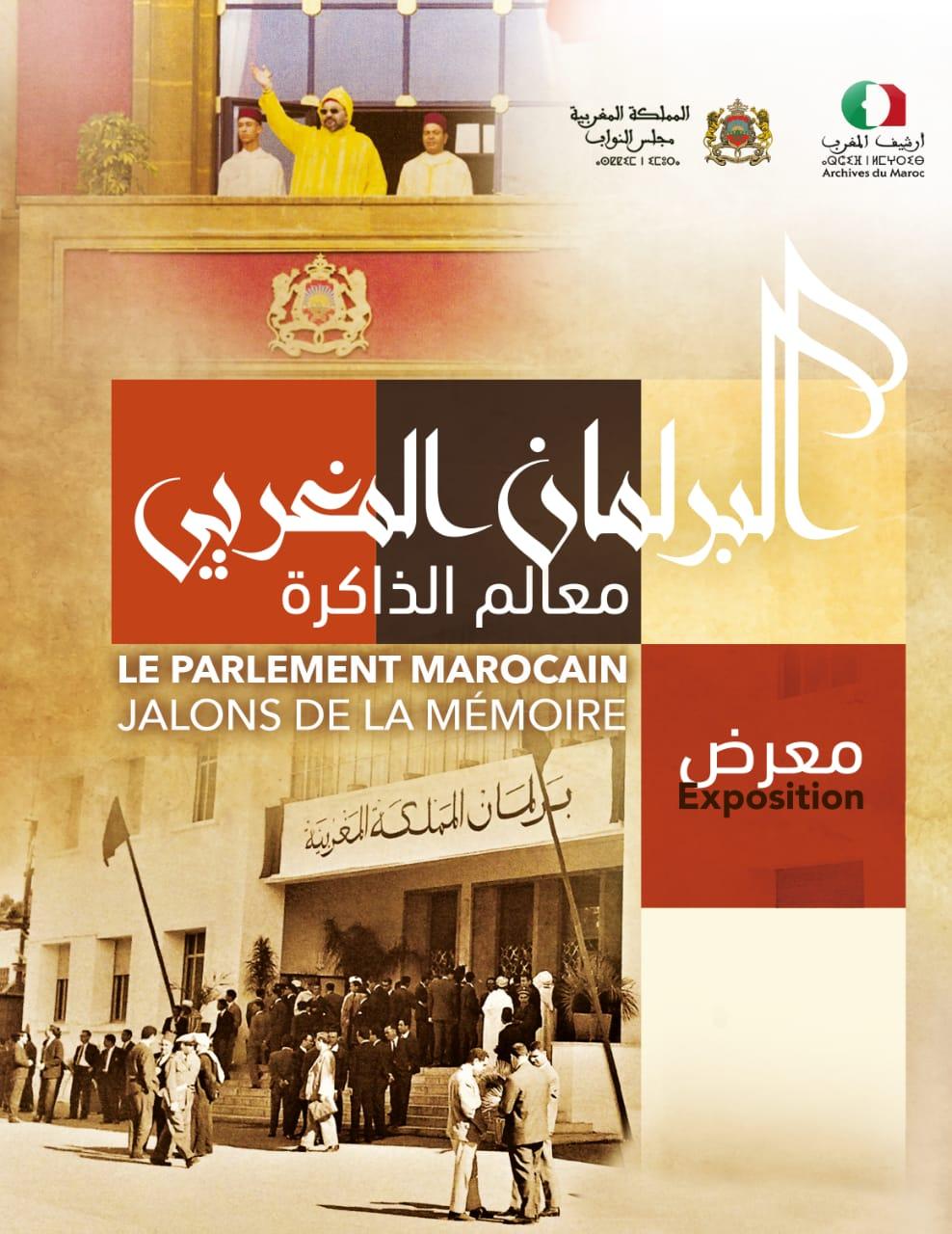 الربلمان المغربي