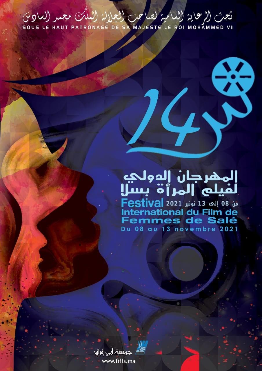 المهرجان الدولي لفيلم المرأة