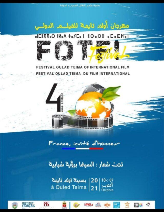 المهرجان الدولي أولاد تايمة