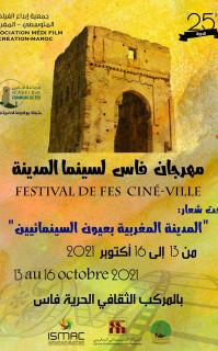 مهرجان فاس