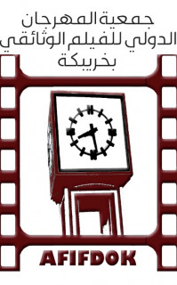 الفيلم الوثائقي