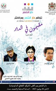 ملصق مقيمون في الدار