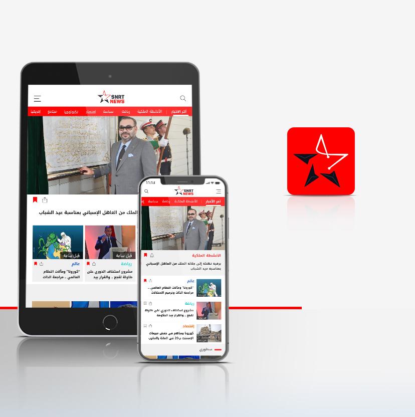 Télécharger l'application Snrt News